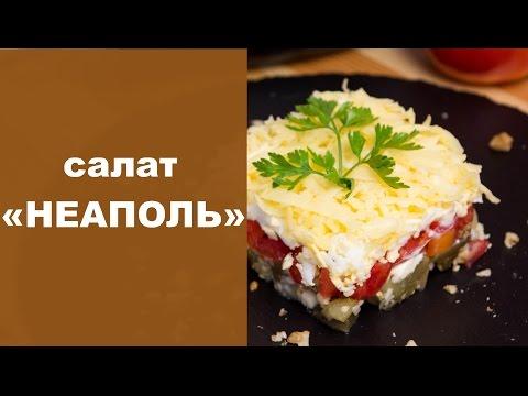 """Слоёный салат """"Неаполь"""""""