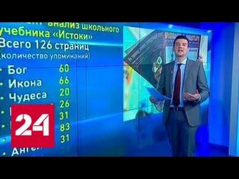 Московских родителей возмутила религиозная пропаганда в школе