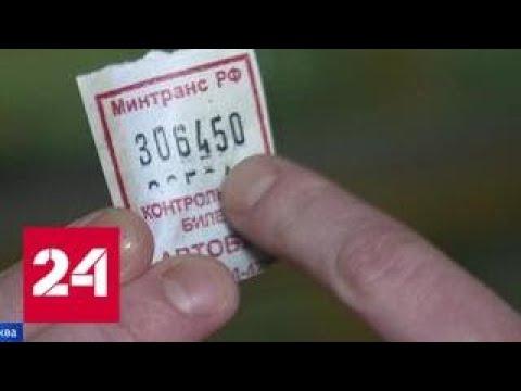 Пассажиры столичных автобусов привыкают жить без турникетов - Россия 24