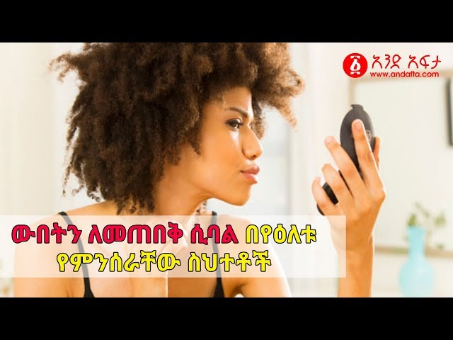 Ethiopia: Beauty mistakes we still make and how to get it right
