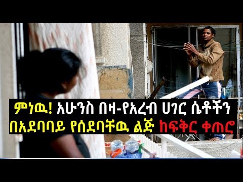 Ethiopia: ምነዉ! አሁንስ በዛ የአረብ ሀገር ሴቶችን በአደባባይ የሰደባቸዉ ልጅ ከፍቅር ቀጠሮ