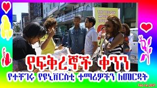 ፍቅረኞች ቀንን- የተቸገሩ የዩኒቨርስቲ ተማሪዎችን ለመርዳት - Valentines Day & Addis Ababa University Students - VOA