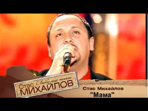 Стас Михайлов - Мама (Live)
