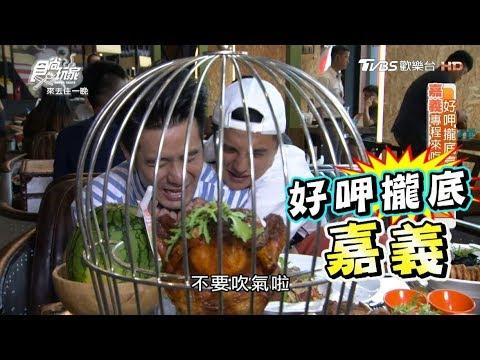 台綜-食尚玩家-20181024-【嘉義】好呷攏底嘉!全台唯一鳥籠烤雞、首曝光秘境咖啡廳,專程來吃也甘願
