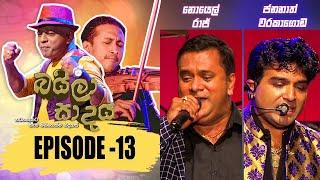 Baila Sadaya    Episode - 13   07th February 2021
