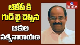 Akula Satyanarayana Quits BJP, Likely to Join Janasena Tomorrow  | hmtv