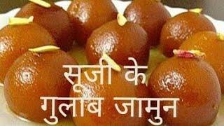 सूजी के ऐसे गुलाब जामुन बनाकर हैरान हो जायेगे।Soaked Suji Gulab jamun Recipe | Saroj Sharma Kitchen