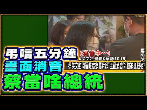 電廣-陳揮文時間 20211018-弔唁五分鐘 畫面消音 蔡當啥總統