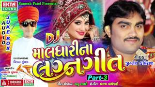 DJ Maldharina Lagangeet   Part 3   Jignesh Kaviraj 2017   Dj Non Stop   Guujarati Lagna Geet 2017