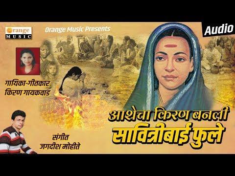 सावित्रीबाई फुले    मराठी गीत    Savitribai Fule Marathi Song New 2017 - Orange Music