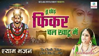 Latest Shyam Bhajan || Tu Chhod Fikar Chal Khatu Me || Rajni Rajsthani || HD || 2016 #Skylark