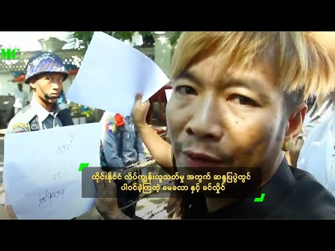 Myanmar Celebrities Participated In Protest Against Koh Tao Ruling In Yangon