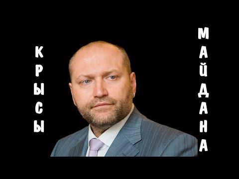 Крысы Майдана | Борислав Береза (он же Боря Бляхер)