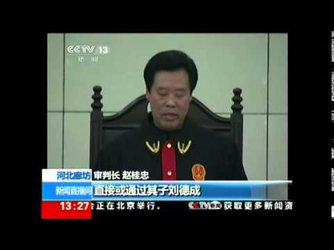 3110AS CHINA-CORRUPTION