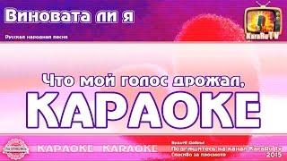 "Караоке - ""Виновата ли я"" Русская Народная Песня   Russian Folk Sog Karaoke"