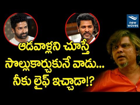Rakesh Master About His Conflicts With Sekhar Master | New Waves thumbnail