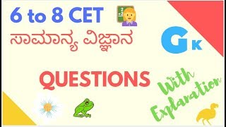 6 to 8 CET:ಸಾಮಾನ್ಯ ವಿಜ್ಞಾನ- Expected questions with explanation