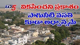 అభివృద్ధికి నోచుకోని ప్రకాశం జిల్లా..! | Lack Of Development In Prakasam Dist