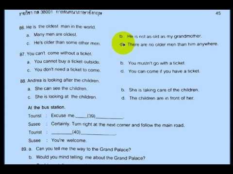 เฉลยแนวข้อสอบ 1 9 ภาษาอังกฤษ(จบ)
