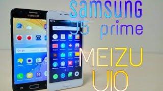 Samsung Galaxy J5 prime VS Meizu U10. Сравнение стильных новинок. J5 prime vs Meizu U10
