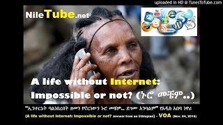 """""""ኢንተርኔት ባልነበረበት ዘመን የኖርነውን ኑሮ መቼም.. ድገሙ አንባልም"""" የአዲስ አበባ ነዋሪ (A life without Internet: Impossible or not? Answer from an Ethiopian) - VOA (Nov. 04, 2016)"""
