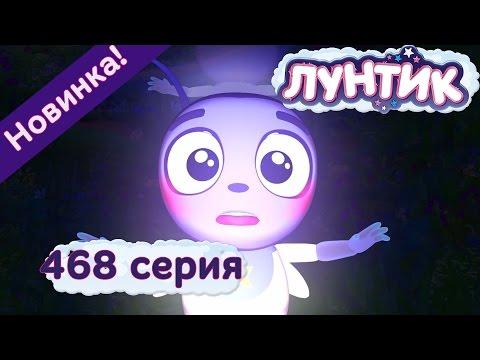 Лунтик - 468 серия. Светлая миссия. Новые серии 2016 года