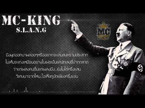 S.L.A.N.G - MC-KING [OFFICIAL AUDIO]+เนื้อเพลง