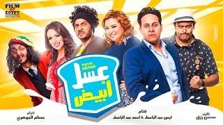 اعلان فيلم عسل ابيض ( فيلم عيد الفطر 2016 )
