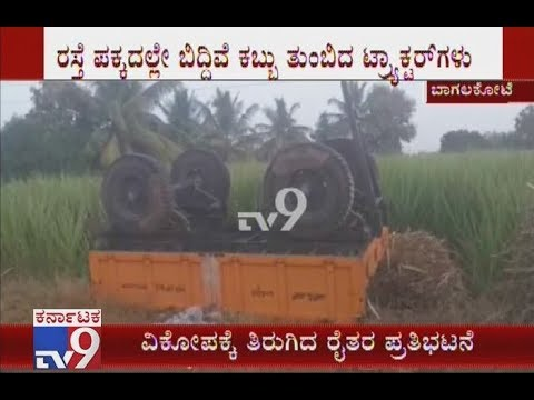 Sugarcane Farmers Set 3 Tractors On Fire In Mudhol Protest Against State Govt