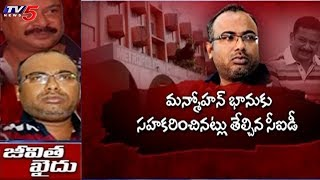 భాను నేర చరితం | Special Focus On #BhanuKiran Crime History | TV5News