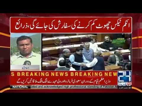 Imran Khan Govt To Present Mini Budget Today | 24 News HD