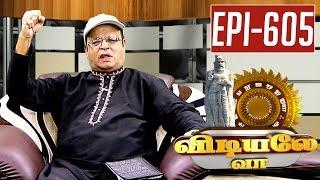 Sirappu Virunthinar 27-08-2015 – Kalaignar TV Vidiyale Vaa Show 27-08-15 Episode 604