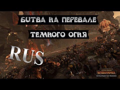 Total War: Warhammer - Битва На Перевале Темного Огня (RUS)