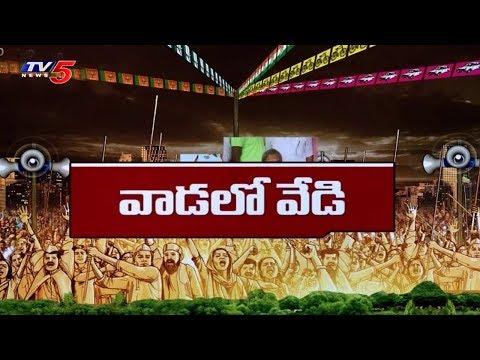 వేములవాడలో ఎన్నికల వేడి..! | Telangana Politics | Political Junction | TV5 News