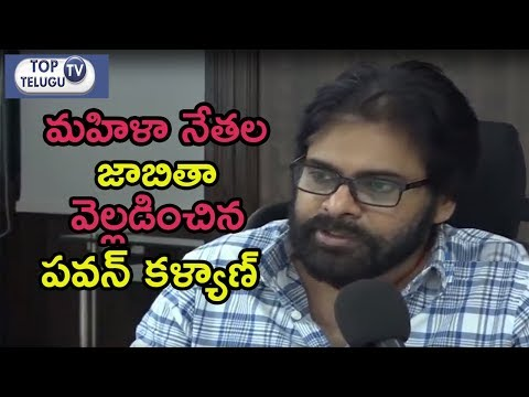 Pawan Kalyan Announces Janasena Women Committee Leaders List Vijayawada | Pawan Kalyan Press Meet