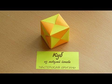 Движущиеся кубики оригами