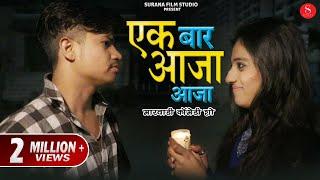 Ek Baar Aaja Aaja - Pankaj Sharma | Rajasthani Comedy | Kaka Bhatij Comedy Show | Surana Film Studio