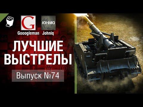 Лучшие выстрелы №74 - от Gooogleman и Johniq [World of Tanks]