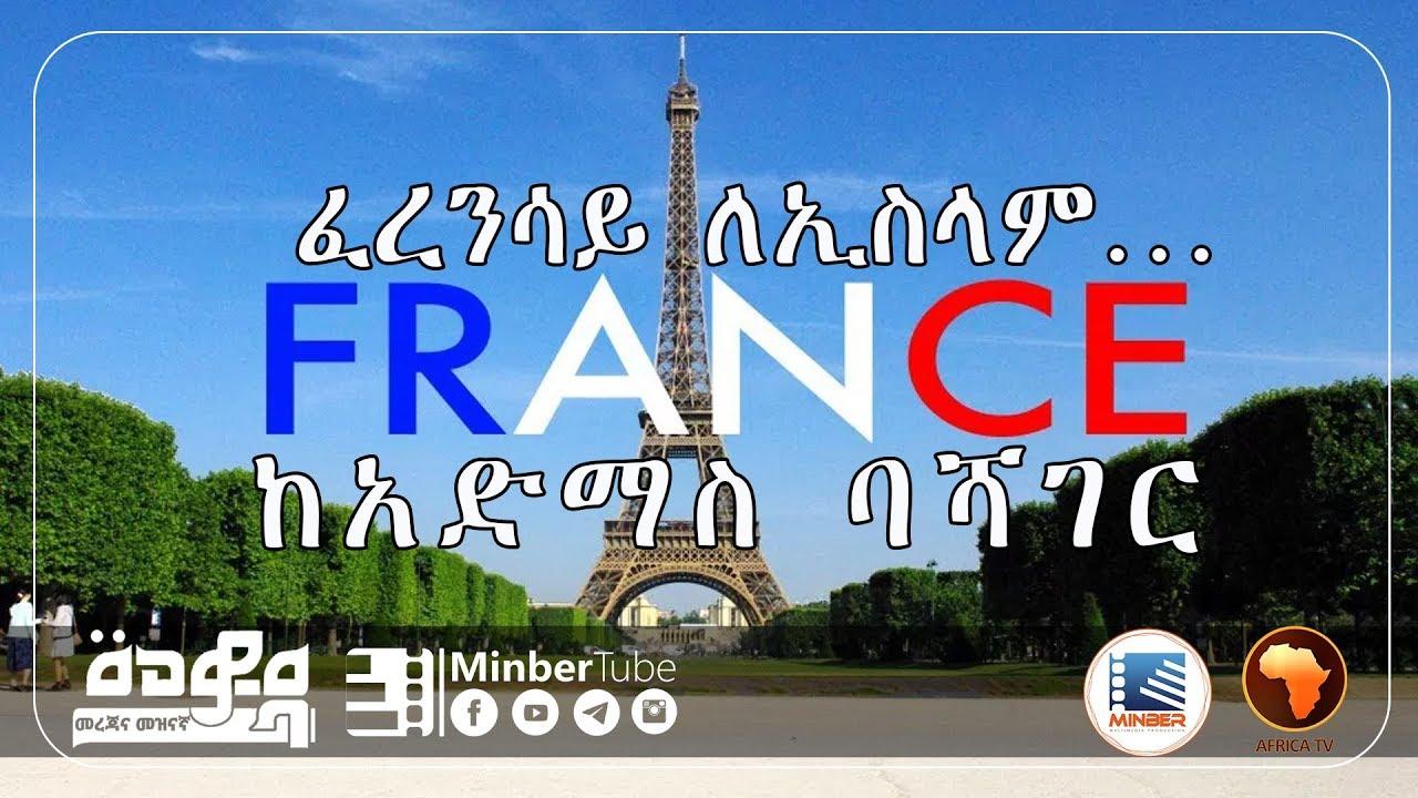 Believers in France || Keadmas Bashager