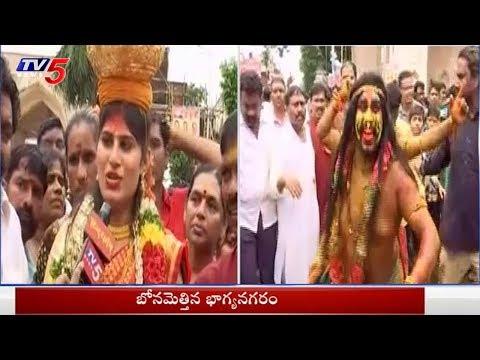 గోల్కొండ బోనాలు | Golkonda Bonalu Celebrations | TV5 News