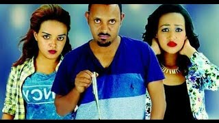 Ethiopian Movie Trailer    Fidelawit 2017  ፊደላዊት