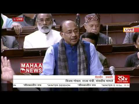 Rajya Sabha Winter Session 2018 | Rajya Sabha Live | Mahaa News