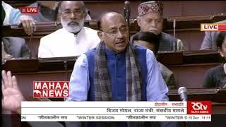 Rajya Sabha Winter Session 2018 | Rajya Sabha Live
