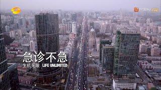 《生机无限》20180604期:急诊不急 Life Unlimited【芒果TV精选频道】