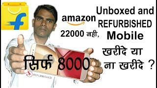 Unboxed And Refurbished mobile,ख़रीदे या ना ख़रीदे ,My opinion, My help care, in hindi