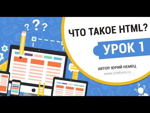 Что такое HTML? Как создать первую HTML страницу?