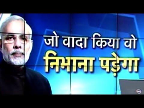 Debate: Will Modi's govt fulfill its promises? (Pt 2)