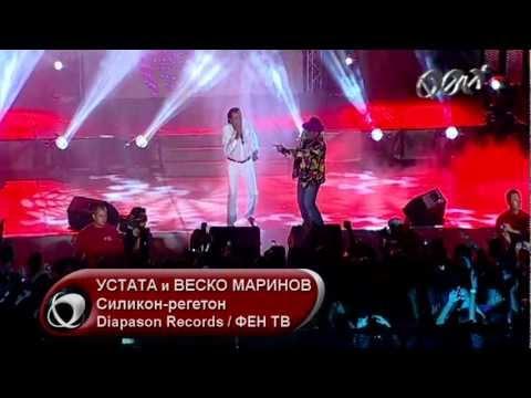 Устата и Веско Маринов - Силокон - регетон