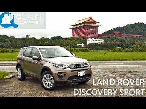 LAND ROVER DISCOVERY SPORT 2.2D SE 載著家人一起去探險【Auto Online 汽車線上 試駕影片】