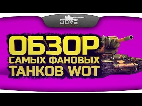 Обзор ТОП-10 самых фановых танков World Of Tanks.